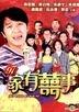 All's Well End's Well '97 (DVD) (Garrys Version) (Hong Kong Version)