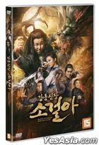 Master So Dragon Subduing Palms (DVD) (Korea Version)
