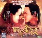 Xin Zui Da Jin Zhi (Vol.1-34) (End) (Malaysia Version)