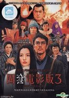 Trick The Movie:Psychic Battle Royale (DVD) (Taiwan Version)