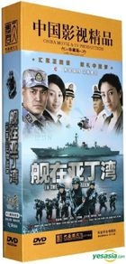 In The Gulf Of Aden (DVD) (End) (China Version)