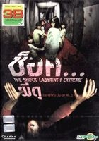 The Shock Labyrinth Extreme (DVD) (Thailand Version)