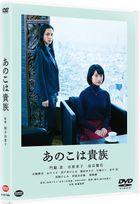 Aristocrats (Ano Ko wa Kizoku) (DVD)(Japan Version)