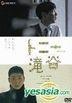 TONY TAKITANI  Premium Edition (with 8P Booklet)(Japan Version-English Subtitles)