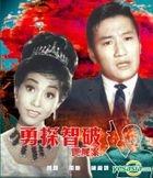 Yong Tan Zhi Po Yan Shi An (VCD) (Hong Kong Version)