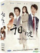 1000 Days' Promise (DVD) (End) (Multi-audio) (English Subtitled) (SBS TV Drama) (Singapore Version)