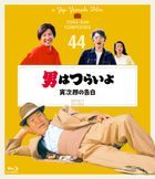 Otoko wa tsuraiyo Vol. 44 [4K Restored Edition] (Blu-ray) (English Subtitled)  (Japan Version)