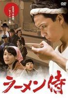 Ramen Zamurai  (DVD) (Japan Version)