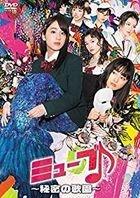 Myubu Himitsu no Utazono (DVD Box) (Japan Version)