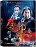 Fatal Move (2008) (DVD) (Hong Kong Version)