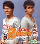 2moro (Special Edition) (Taiwan Version)