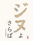 A Farewell to Jinu (Blu-ray) (Japan Version)