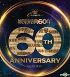 Crown Records 60th Anniversary Since 1958 (Made In Germany)