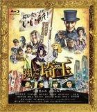 飛翔吧!埼玉 (Blu-ray) (普通版)(日本版)