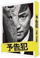 Yokokuhan: The Pain (Blu-ray)(Japan Version)