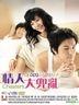 Cheaters (DVD) (English Subtitled) (Hong Kong Version)
