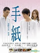 The Letter (DVD) (Taiwan Version)
