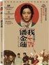 我不是潘金蓮 (2016) (DVD) (台灣版)