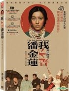 I Am Not Madame Bovary (2016) (DVD) (English Subtitled) (Taiwan Version)