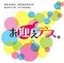 TV Drama Omukae Death OST (Japan Version)