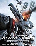 The Next Generation -Patlabor- Tokyo War (Blu-ray) (Director's Cut Special Edition) (Japan Version)