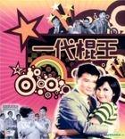 King Of Swindlers (VCD) (Hong Kong Version)