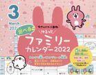 Kanahei Animals Yurutto Asoberu 2022 Family Calendar