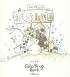 Kameichidou Coloring Book Funny Animals