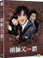 My Boss, My Hero (Blu-ray) (Full Slip Numbering Limited Edition) (Korea Version)