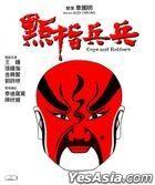 Cops And Robbers (1979) (DVD) (2020 Reprint) (Hong Kong Version)