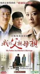 My Father And Mother's Marriage (H-DVD) (End) (China Version)