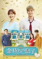 The Rich Son (DVD) (Box 1) (Japan Version)