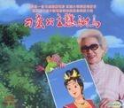 Diao Man Gong Zhu Gang Fu Ma - Animated Cantonese Opera Movie Soundtrack (OST)
