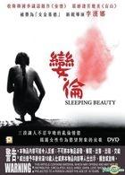 スリーピング・ビューティー (DVD) (香港版)