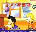 Mo Zha Te Le Dui - Wei Le Ai Le Se (VCD) (China Version)