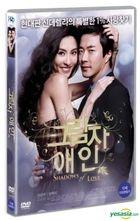 影子愛人 (DVD) (韓國版)