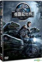 Jurassic World (2015) (DVD) (Hong Kong Version)