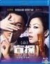 Blind Detective (2013) (Blu-ray) (Hong Kong Version)