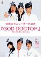 God Doctor (DVD) (Japan Version)