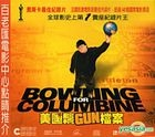 Bowling For Columbine (VCD) (Hong Kong Version)