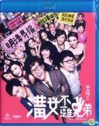 The Best Plan Is No Plan (2013) (Blu-ray) (Hong Kong Version)
