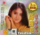 Huai Nian Jin Qu (2CD) (Malaysia Version)