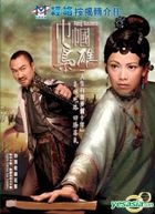 Rosy Business (DVD) (End) (English Subtitled) (TVB Drama)