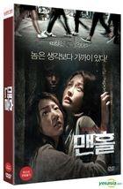 Manhole (DVD) (Korea Version)