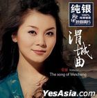 The Song Of Weicheng (Silver CD) (China Version)