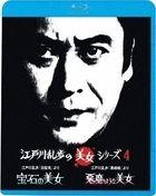 Edogawa Ranpo 'Hakuhatsuki' yori Houseki no Bijo / Edogawa Ranpo 'Kuro Tokage' yori Akuma no You na Bijo (Blu-ray)(Japan Version)
