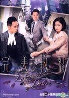 Between Love & Desire(2016) (DVD) (Ep. 1-20) (End) (English Subtitled) (TVB Drama) (US Version)