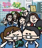 Kyo mo Kyutoshitsu ga Sugoikotoni Nattemasuyo w [Blu-ray + CD] (Japan Version)