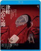 Tsugaru Jongarabushi (Blu-ray) (HD New Master Edition)  (Japan Version)