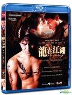 龍在江湖 (Blu-ray) (千勣版) (香港版)